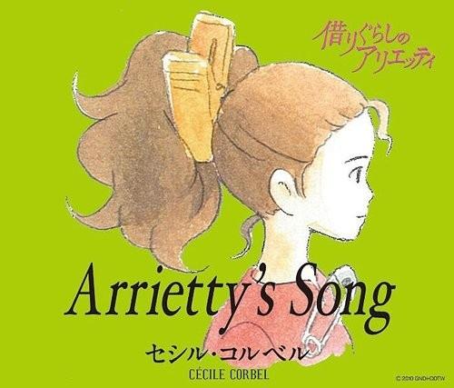 借东西的小人阿莉埃蒂主题曲Arrietty's Song无损下载 Arrietty's Song中文歌词