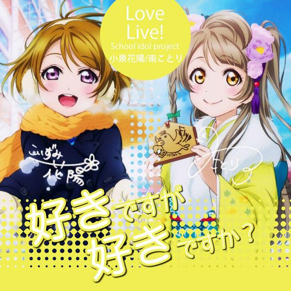 LoveLive好きですが好きですか?无损下载 好きですが好きですか?歌词