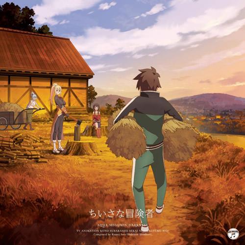 为美好的世界献上祝福EDちいさな冒険者无损下载 ちいさな冒険者中文歌词