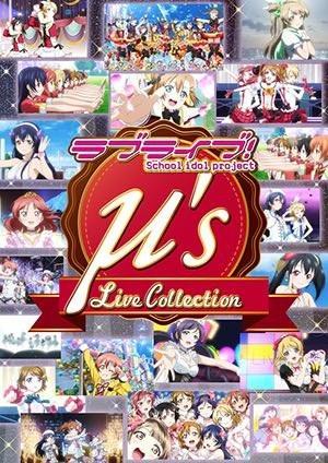 必须买啊!《μ's Live Collection》8月发售