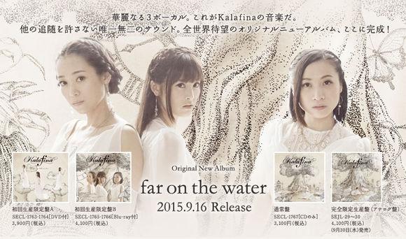 Kalafina 5th《far on the water》曲目介绍
