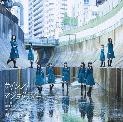 欅坂46サイレントマジョリティー无损下载 サイレントマジョリティー中文歌词