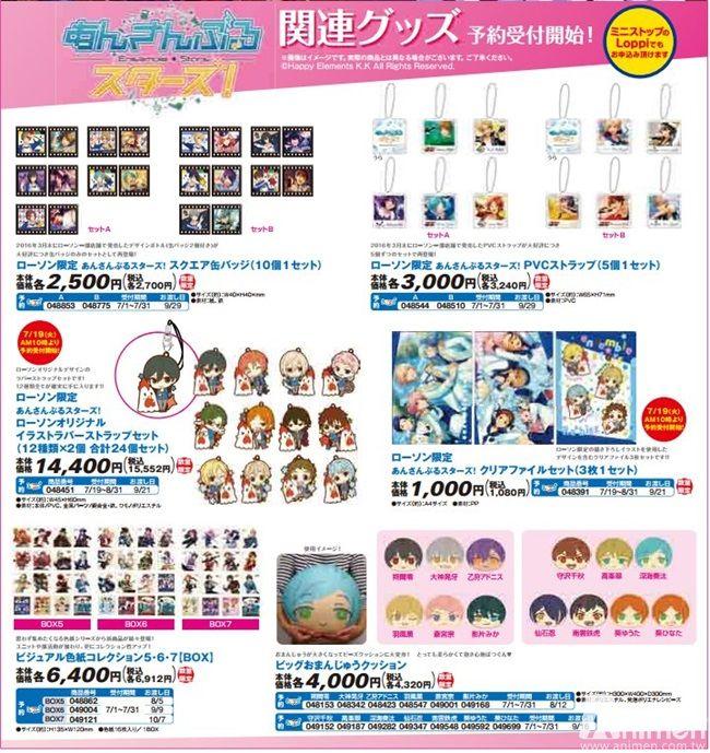 日本LAWSON与手游《偶像梦幻祭》合作限定商品★7月19日开放预约!