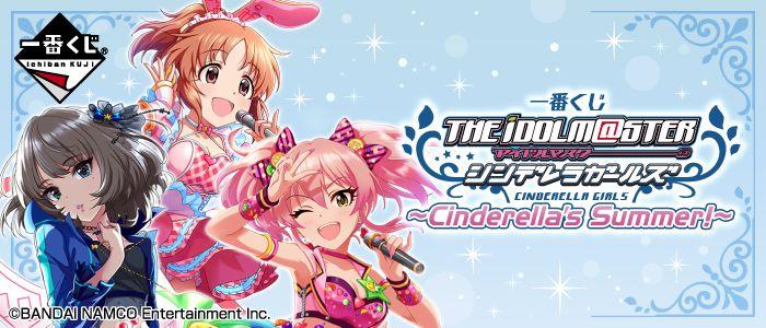 一番赏《偶像大师 灰姑娘女孩~Cinderella's Summer!~》将于8月13日发售