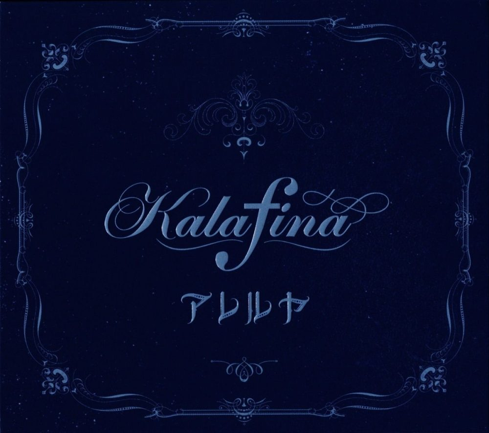 空之境界未来福音主题曲アレルヤ无损下载 Kalafinaアレルヤ无损下载