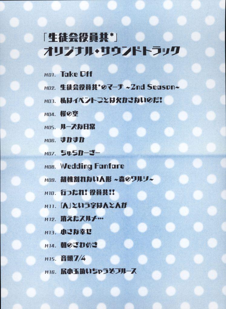 妄想学生会 动漫纯音乐 【mp3】