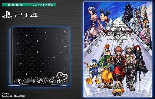 《王国之心》15周年限量纪念主机 2017年1月12日与游戏合辑同步上市