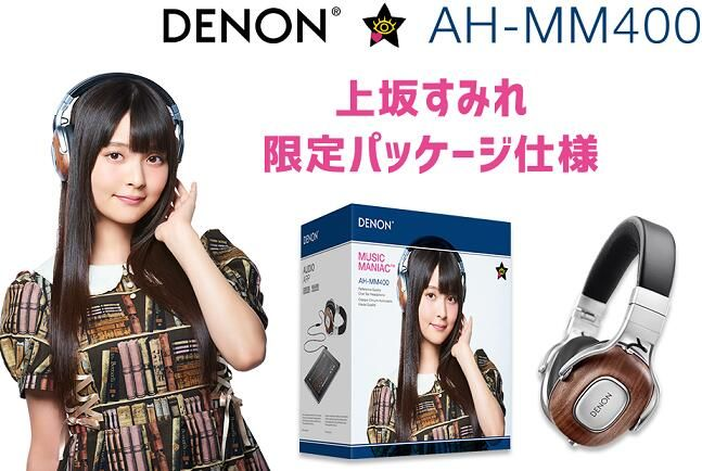 Denon将推出上坂堇限定款AH-MM400限定款耳机