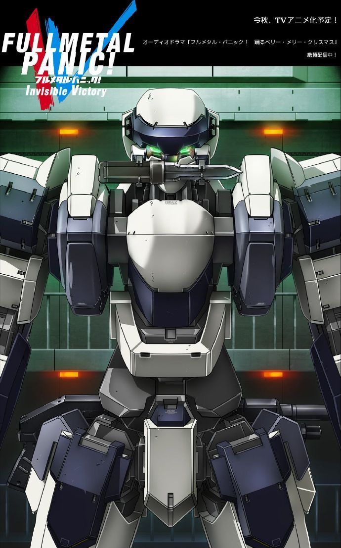 全金属狂潮第四期动画定名「Full Metal Panic! Invisible Victory」