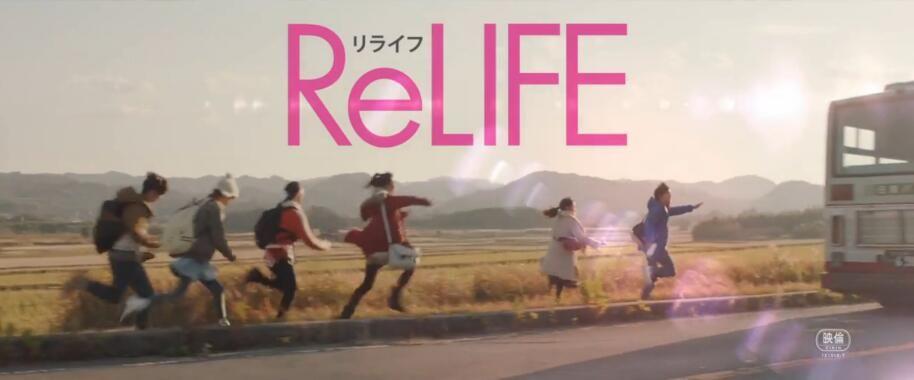 重返17岁-真人电影版「ReLIFE」公布30秒预告片
