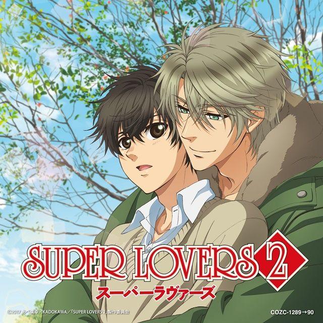 一月新番「SUPER LOVERS 2」OPED封面&公开