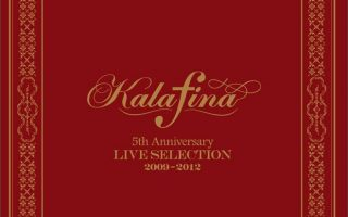 Kalafina:5th Anniversary LIVE SELECTION 2009-2012(五周年现场杰作精选)无损下载