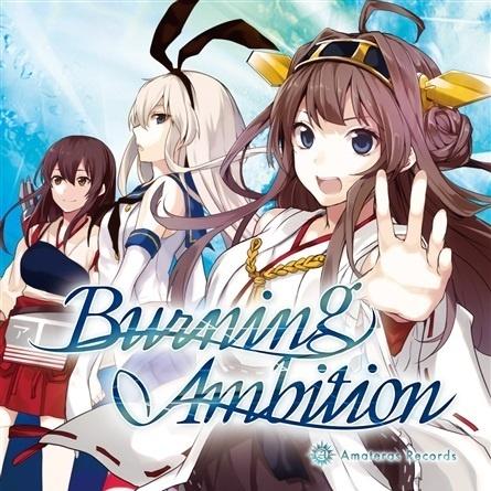 (砲雷撃戦9)(同人音楽)(艦これ)[Amateras Records]Burning Ambition(flac)