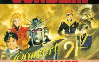 【DSD/OTOTOY自购/】機動戦士ガンダム コンサート・スペシャル・ライブ(DSD 11.2MHz/1bit)