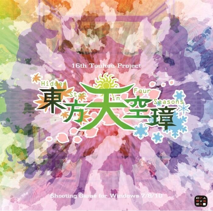 (C92)(同人音楽)(東方)[上海アリス幻樂団] 東方天空璋 ~ Hidden Star in Four Seasons