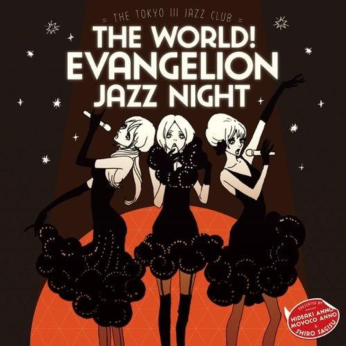 【Hires】鷺巣詩郎  The world! EVAngelion JAZZ night  The Tokyo III Jazz club