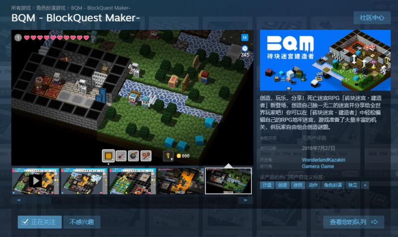 坑人还是被坑《砖块迷宫建造者》打造最强迷宫7月27日上架Steam