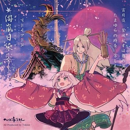 (C95)(同人音楽)[舞風-Maikaze] アニマトニス-Animahtnis[游嵐日染] (