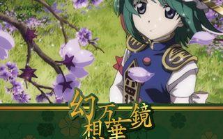 自购 幻想万華鏡~花の異変の章~ オリジナルサウンドトラック