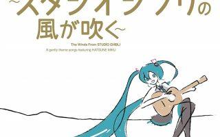 【Vocaloid自抓】The Retrievers/初音ミク – ~スタジオジブリの風が吹く~ [FLAC+WAV整轨]