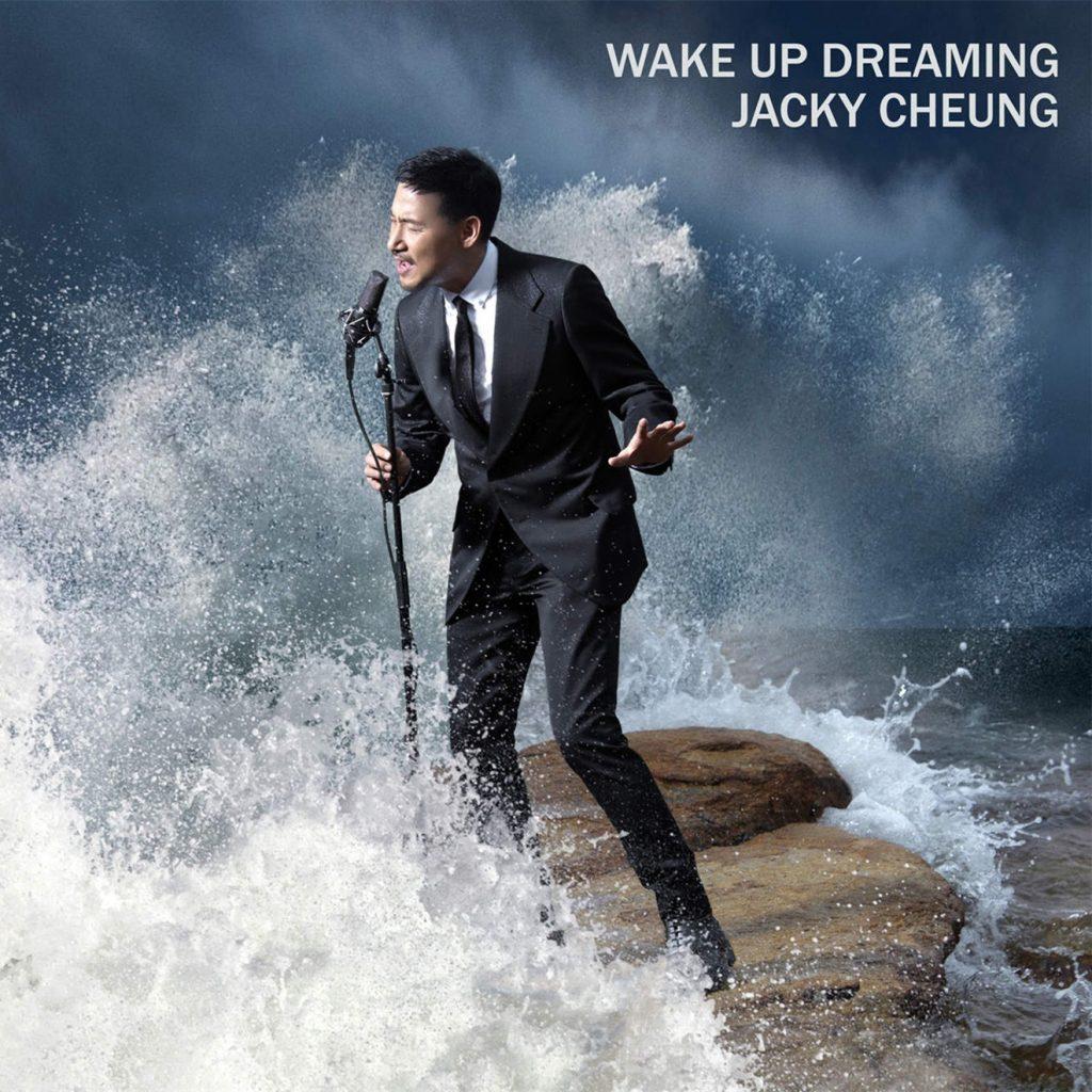【Hi-res】张学友-醒着做梦