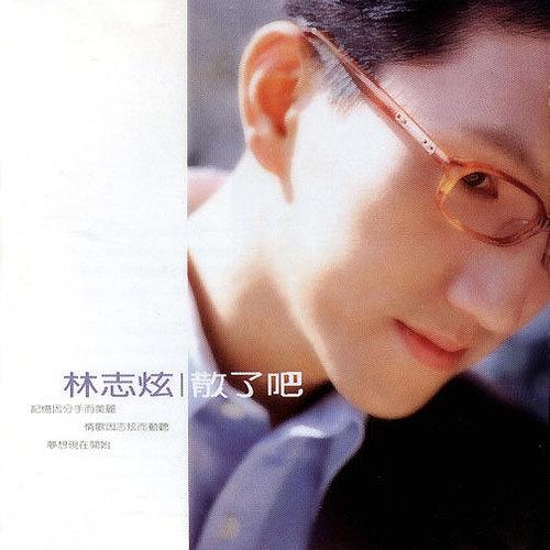 林志炫《散了吧》专辑.(APE)