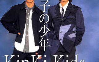 [Hi-res]Kinki kids  硝子の少年[24BIT48Khz]