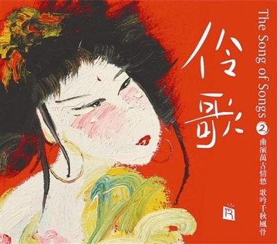 伶歌2(中国古典曲)