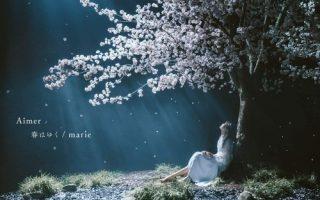 Aimer – Haru wa Yuku ⁄ marie [FLAC]
