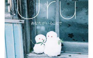 [Hi-Res]Uru – あなたがいることで [96.0kHz/24bit]