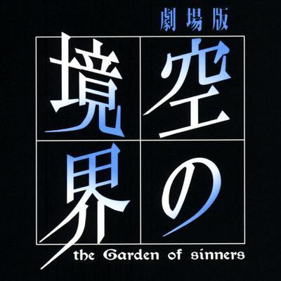 剧场版 空之境界/空の境界 无损 音乐合集 13CD OST 7CD+6CD[APE FL