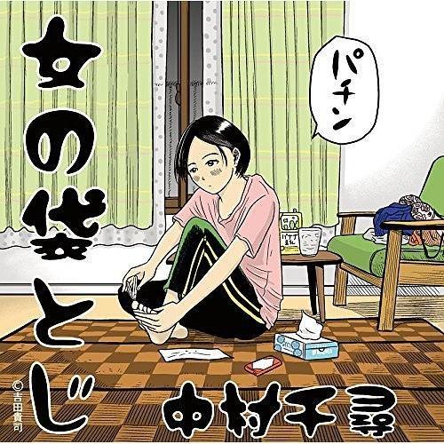 中村千尋-女の袋とじ 44.1kHz/16bit