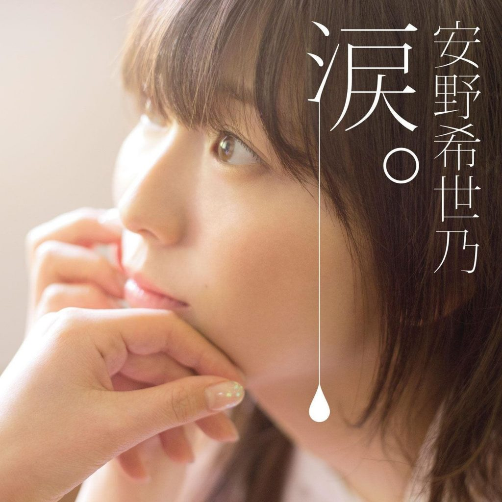 安野希世乃-[涙。]专辑-44.1k/16bit