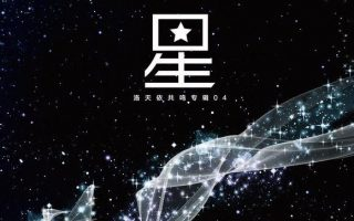 【Flac】洛天依 – 星