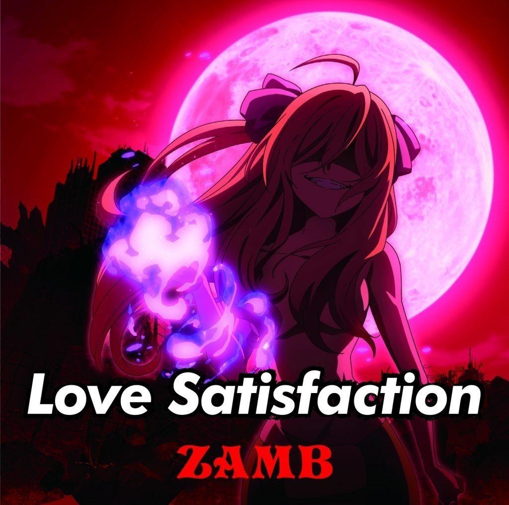 [FLAC/16bit/44.1KHz]邪神与厨二病少女 第二季 ED「Love Satisfaction」
